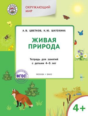 Окружающий мир. Живая природа: Тетрадь для занятий с детьми 4-5 лет
