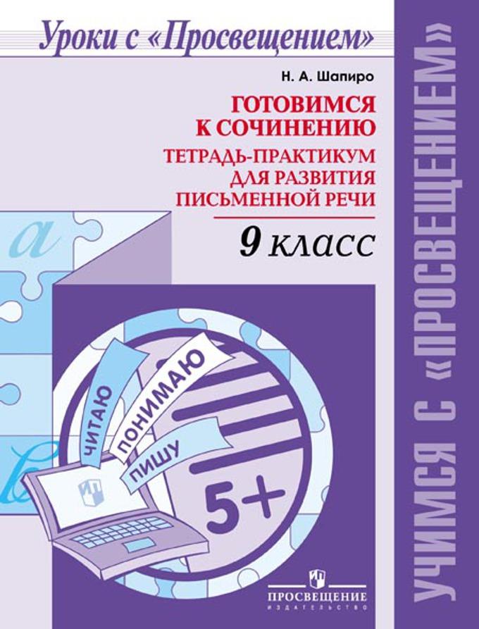 Готовимся к сочинению. 9 кл.: Тетрадь-практикум для развития письменной реч