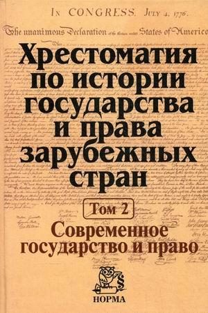 Хрестоматия по истории государства и права зарубежных стран: В 2 т. Т.2
