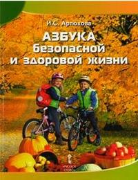 Азбука безопасной и здоровой жизни. 1 кл.: Книга для первоклассника