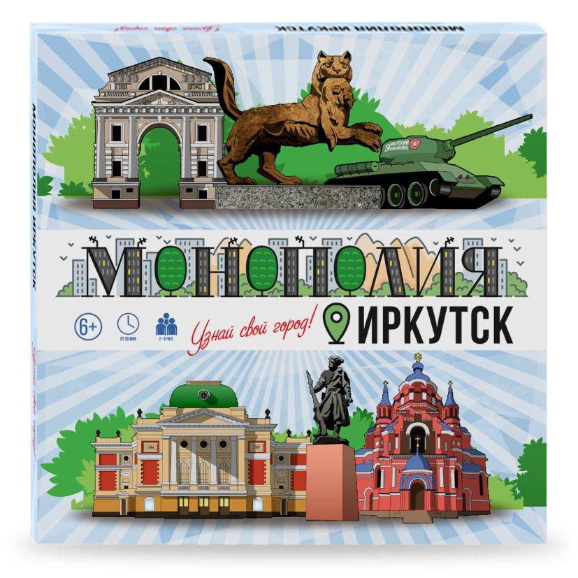 Настольная Монополия Иркутск - Узнай свой город!