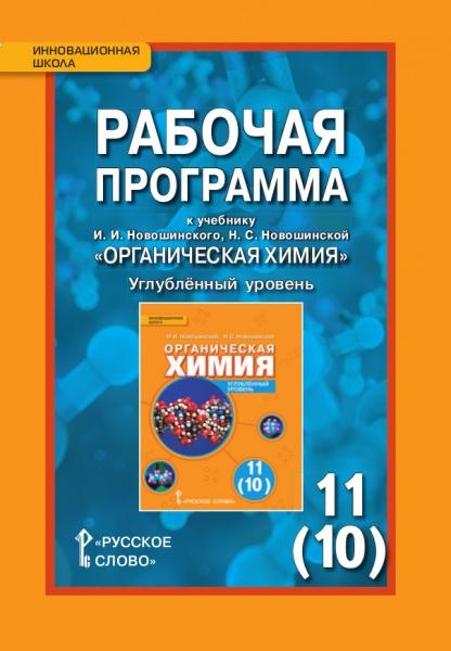 Химия. 11 (10) кл.: Рабочая программа: Углубленный уровень