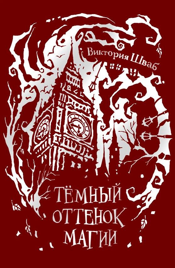 Темный оттенок магии: Роман