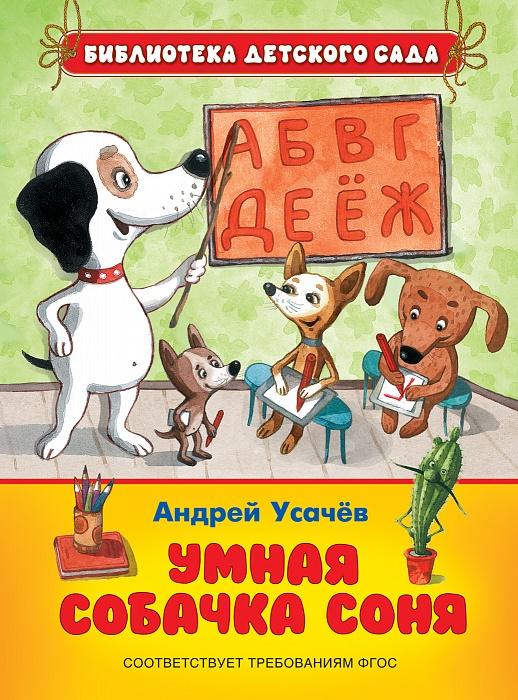 Умная собачка Соня: Избранные рассказы