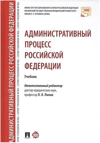Административный процесс РФ: Учебник