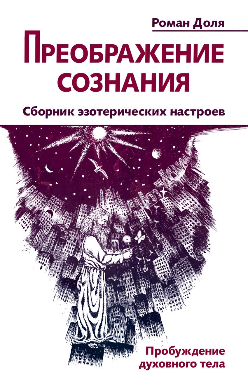 Преображение сознания. Сборник эзотерических настроев. Пробуждение духовног