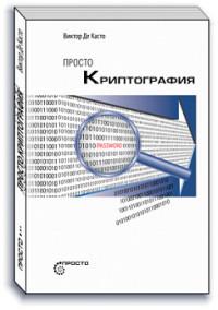 Просто криптография