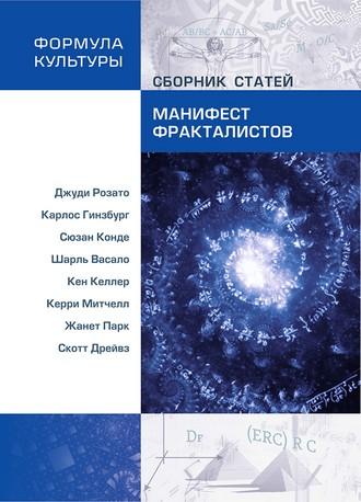 Манифест фракталистов: Сборник статей