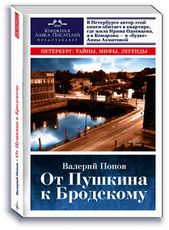 От Пушкина к Бродскому: Путеводитель по литературному Петербургу