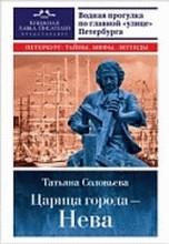 Царица города - Нева: Путеводитель по водному Петербургу