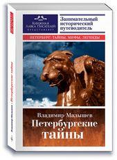 Петербургские тайны: Занимательный исторический путеводитель
