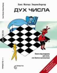 Дух Числа: Книга под подушку для всех, кто боится математики