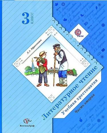 Литературное чтение. 3 кл.: Учебная хрестоматия: В 2 ч. Ч.2 ФГОС