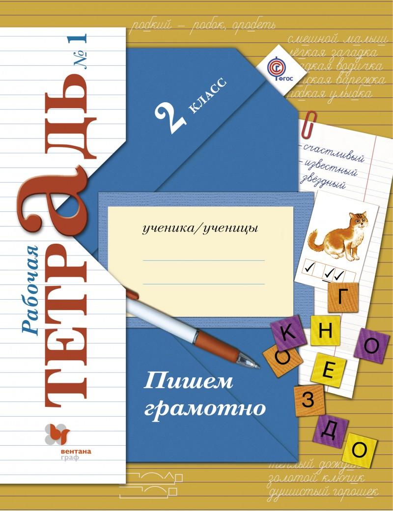 Решебник 2 класса по русскому языку вентана граф рабочая тетрадь