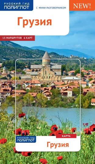 Грузия: Путеводитель: С мини-разговорником: 15 маршрутов, 6 карт