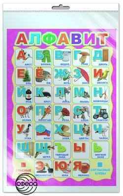 Плакат Русский алфавит А3 (в индивидуальной упаковке с европодвесом)