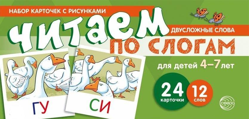 Читаем по слогам. Двухсложные слова: Набор карточек с рисунками для детей