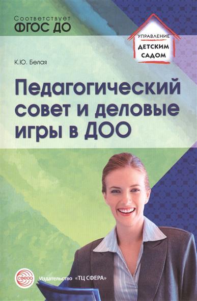 Педагогический совет и деловые игры в ДОО