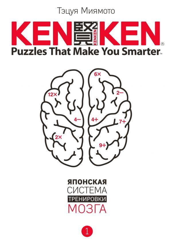 KenKen. Японская система тренировки мозга: Книга 1