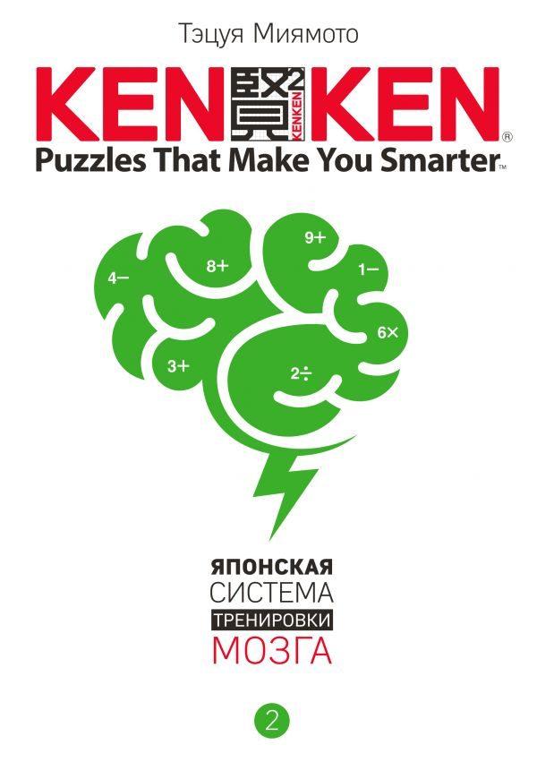 KenKen. Японская система тренировки мозга: Книга 2