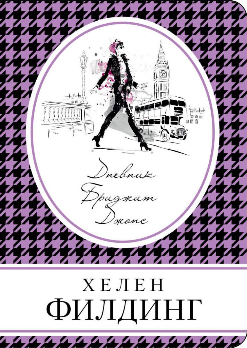 Дневник Бриджит Джонс: Роман