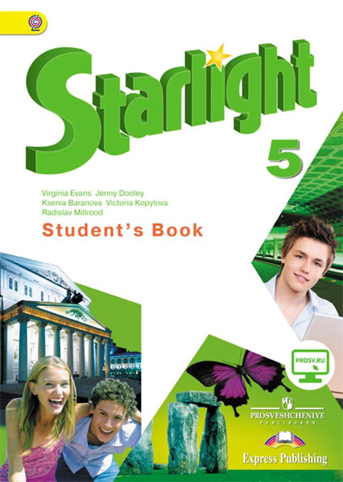 Книга английский язык. Звездный английский. Starlight. 7 класс.
