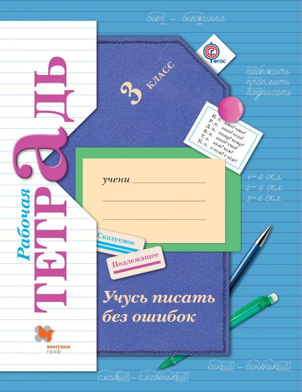 Учусь писать без ошибок. 3 кл.: Раб. тетрадь (ФГОС)