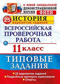 История. 11 кл.: Всероссийская проверочная работа: 25 вариантов: Типовые за