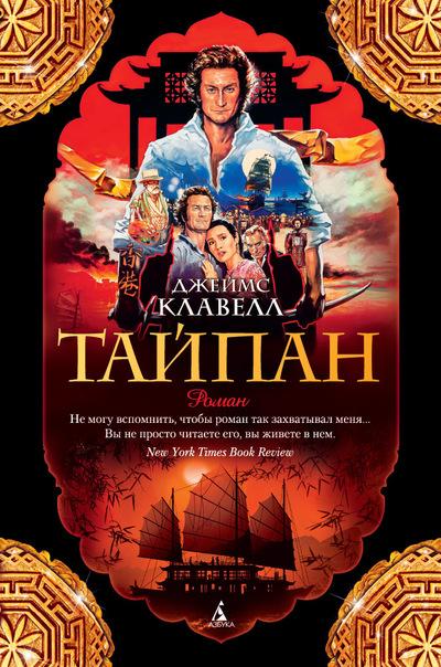 Тайпан: Роман