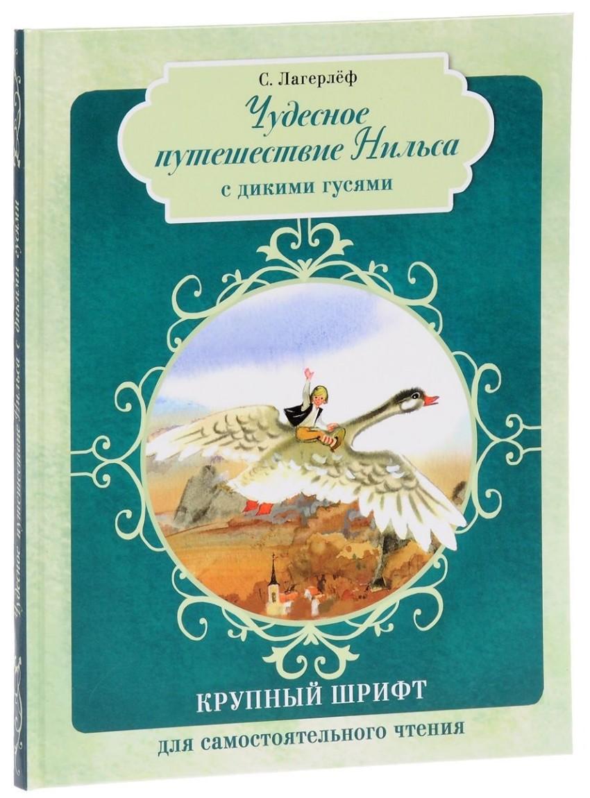Чудесное путешествие Нильса с дикими гусями: Сказка