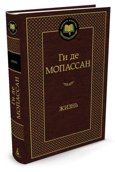Жизнь: Роман, новеллы