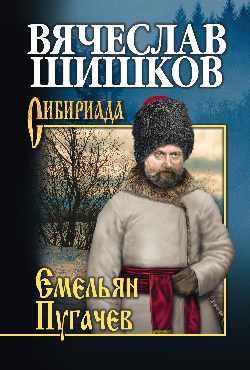 Емельян Пугачев: В 3 кн. Кн.3