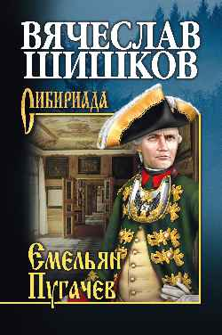 Емельян Пугачев: В 3 кн. Кн.1