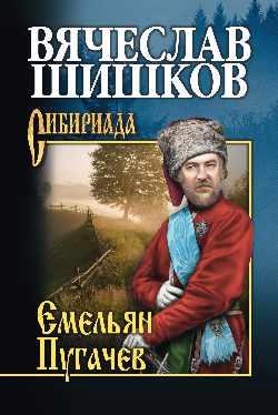 Емельян Пугачев: В 3 кн. Кн.2