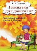 Гимназия для дошколят: Год перед школой: Ч.1: Осень