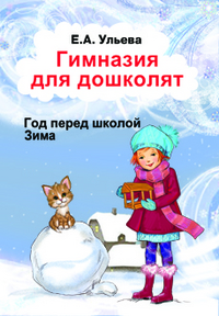 Гимназия для дошколят: Год перед школой: Ч.II: Зима