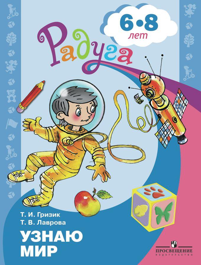 Узнаю мир: Развивающая книга для детей 6-8 лет