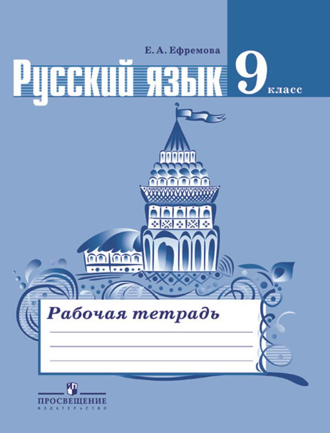 Русский язык. 9 кл.: Рабочая тетрадь