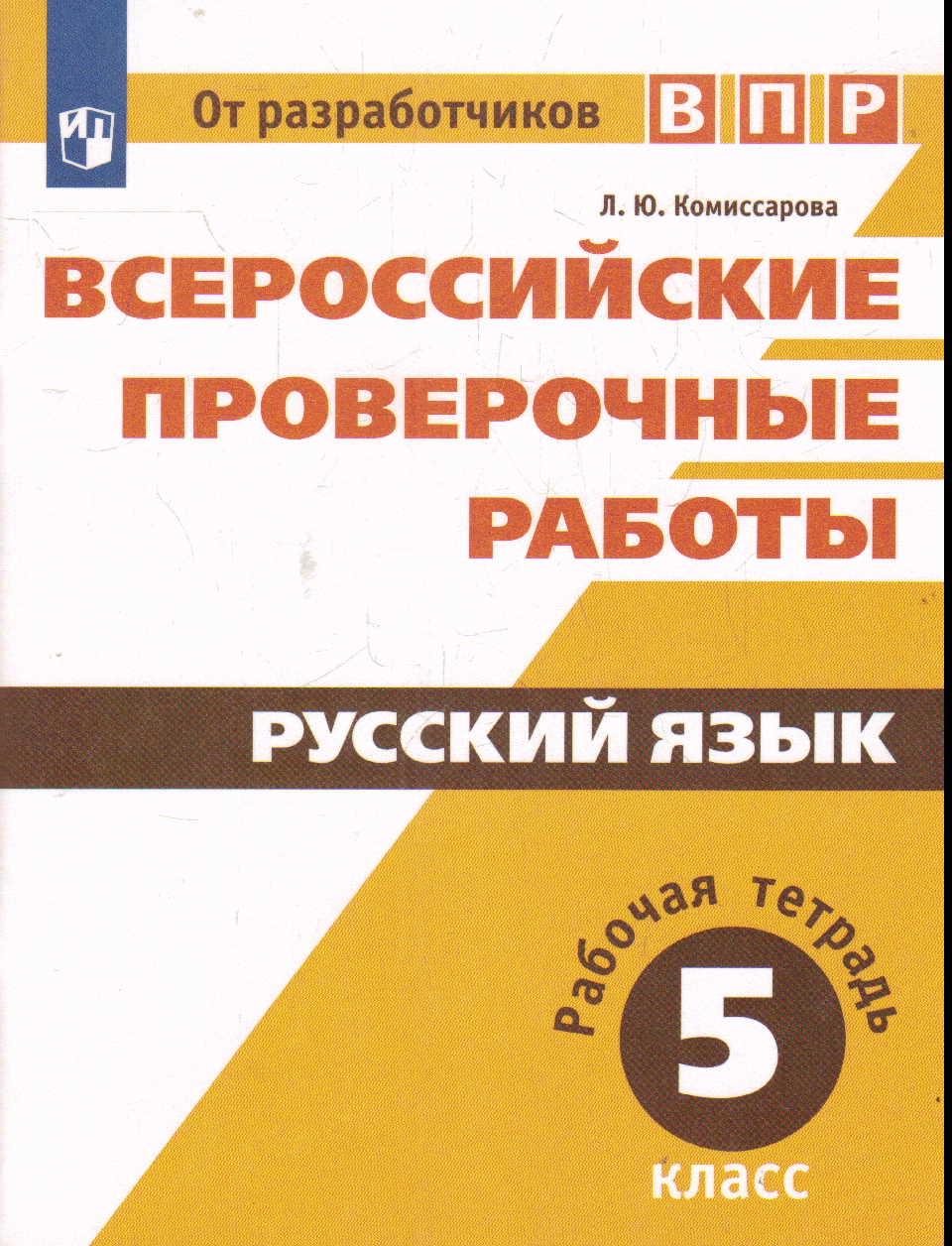 Русский язык. 5 кл.: Рабочая тетрадь: Всероссийские проверочные работы