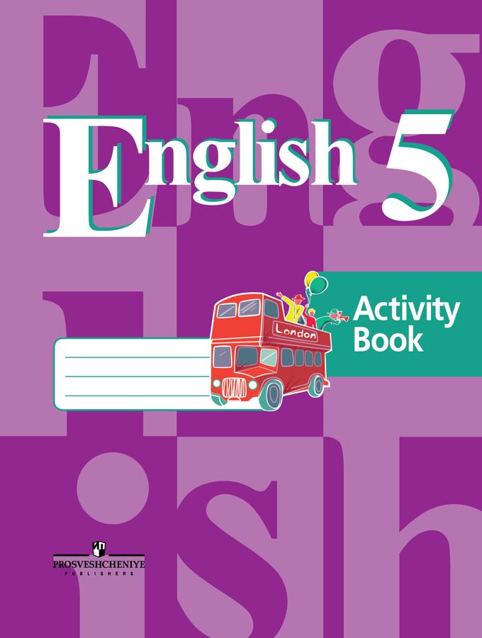 Академический школьный учебник 5 класса английский