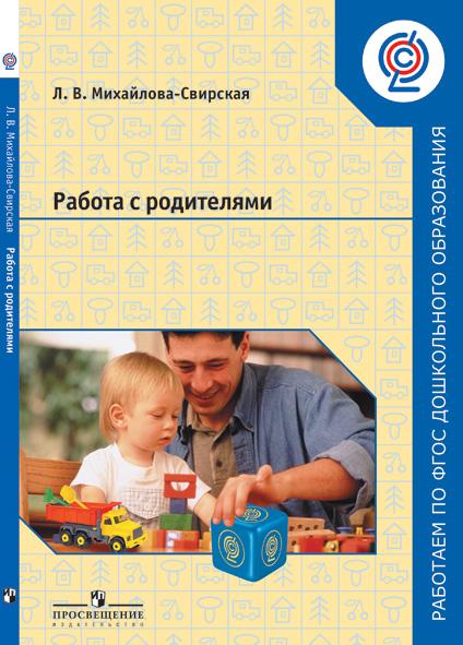 Работа с родителями: Пособие для педагогов ДОО ФГОС /+768391/