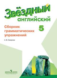 Английский язык. 5 кл.: Сборник грамматических упражнений /+804871/