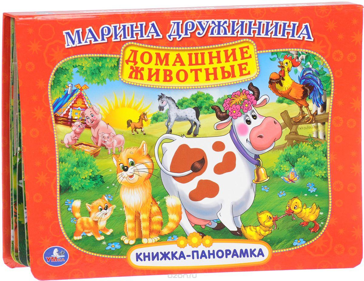 Домашние животные: Книжка-панорамка