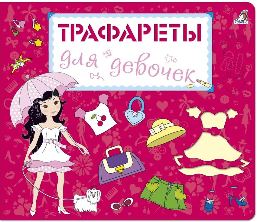 Трафареты для девочек
