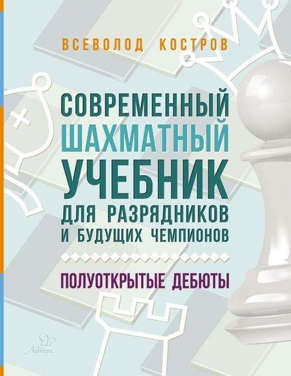 Современный шахматный учебник для разрядников и будущих чемпионов. Полуоткр