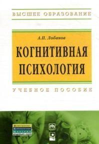 Когнитивная психология: Учеб. пособие
