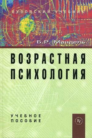 Возрастная психология: Учеб. пособие
