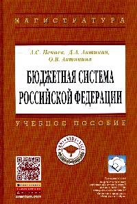 Бюджетная система Российской Федерации: Учеб. пособие