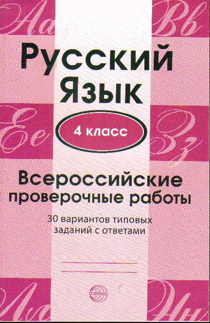 ВПР. Русский язык. 4 класс: 30 вариантов типовых заданий с ответами