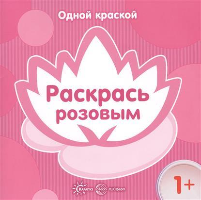 Раскраска Раскрась розовым